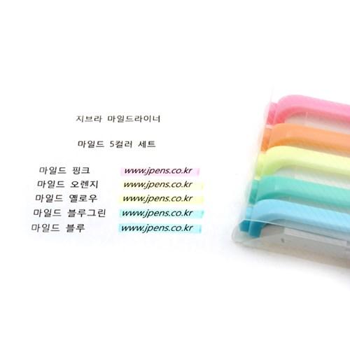 지브라 마일드라이너 형광펜 5컬러세트(3종)