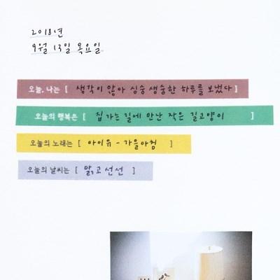 깊은시간 PAPER TAPE – 오늘