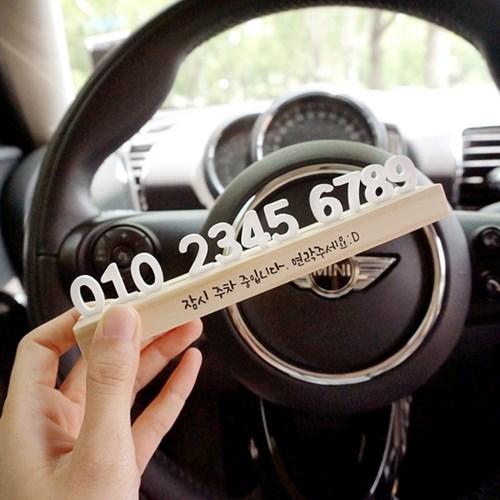 차량용방향제 주차번호판(주문제작)