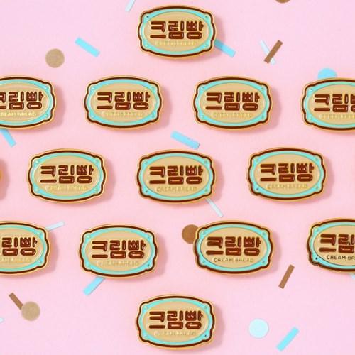 산돌글찌 스페셜에디션 1 - 크림빵