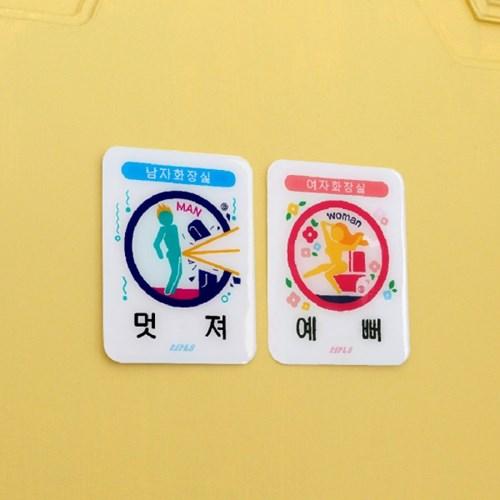 퍼니 사인 스티커 SA 01타입 12종 택1