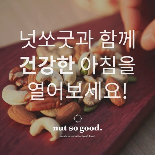 [넛쏘굿] 하루견과