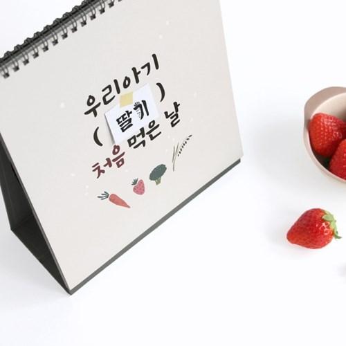 코니테일 이유식달력 (유아식단 이유식레시피 이유식일지)