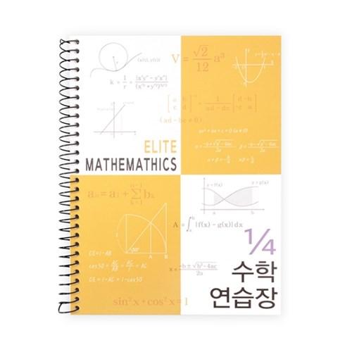 4분의1 엘리트 수학연습장