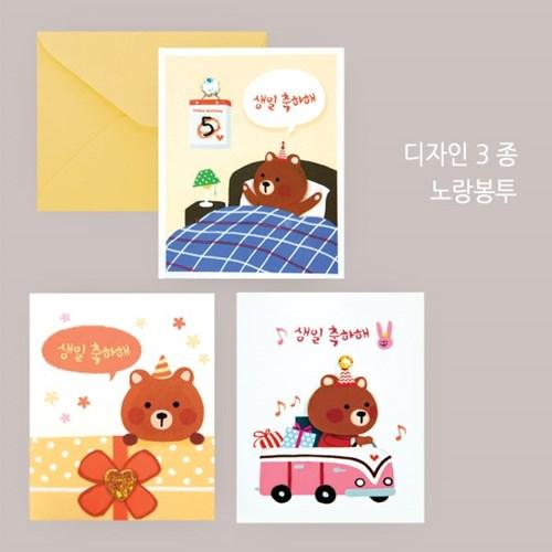 [프롬앤투] 미니 축하카드 10종 모음