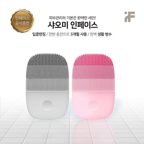 샤오미 인페이스 전동클렌저 FDA승인 방수7등급