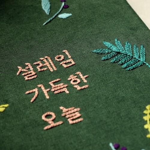 hobbyful 따뜻한 한마디 일러스트 글자수 클래스