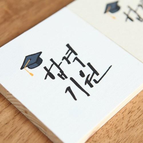 1AM 수능 수험생 응원 메시지 액자 선물_(1398712)