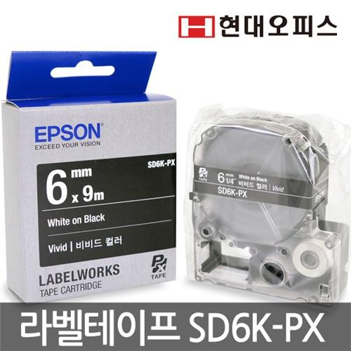 앱손 라벨테이프 SD6K-PX [6mm 검정 바탕/흰색 글씨]_(949076)