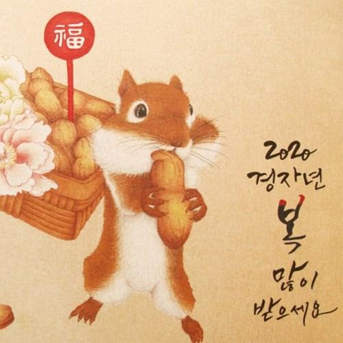 손글씨 민화 연하장 H [복을 부르는 쥐]