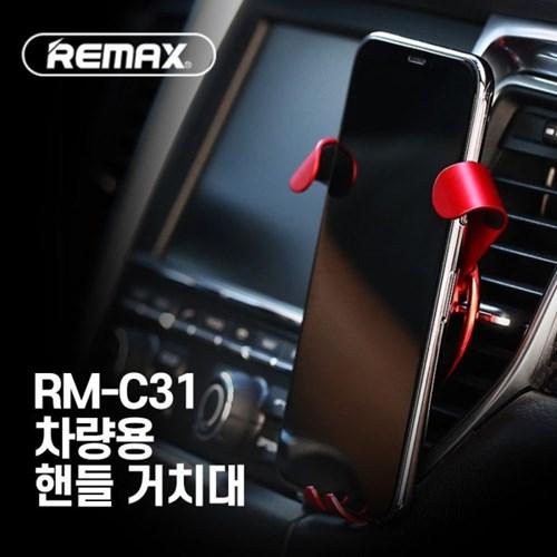 리맥스 휴대폰 거치대 RM-C31 스마트폰 차량용 레드