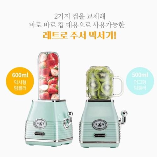 키친플라워 믹서기 레트로 텀블러컵2종 핑크 민트 아이보리