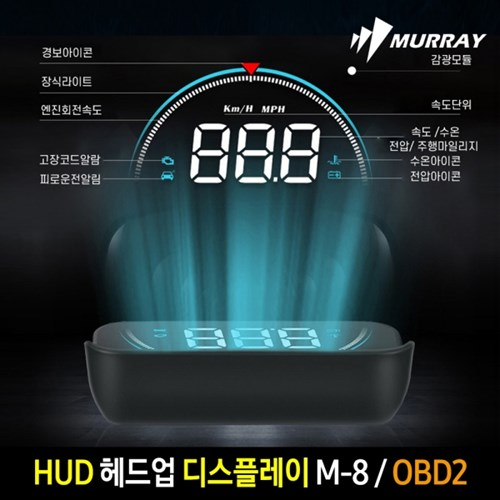 머레이 HUD 헤드업 디스플레이 M-8 최신형 OBD2 LED