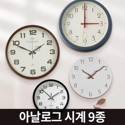 9종 인테리어 벽시계 무소음 엔틱 거실 사무실 아날로그 벽걸이시계