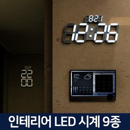 9종 인테리어 LED 벽시계 디지털 전자 거실 사무실 무소음 개업 선물