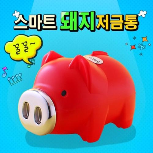 스마트 돼지저금통(레드) (특대)/팬시점판매용