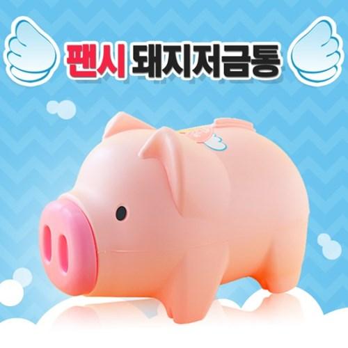 팬시 핑크 돼지저금통(특대)/은행사은품 운동회사은