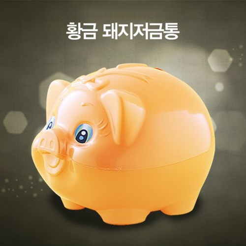 황금 돼지저금통(대)/은행사은품 팬시점판매용 운동