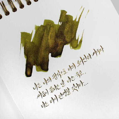한국 근대 여성문학가 잉크 30ml 4종 전체 세트