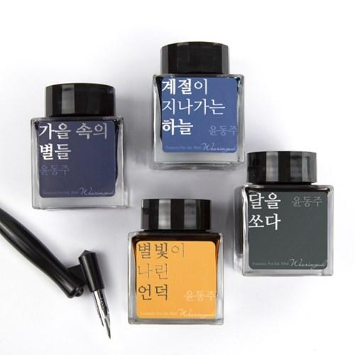 [세트] 윤동주 문학 잉크 30ml 4종 전체 세트