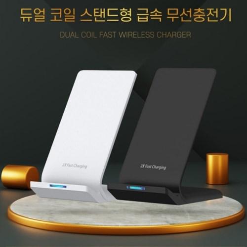 파베르 휴대폰 듀얼코드 급속 무선충전기