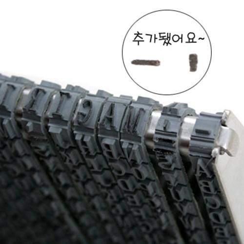 알파벳 롤링 스탬프 [업그레이드]