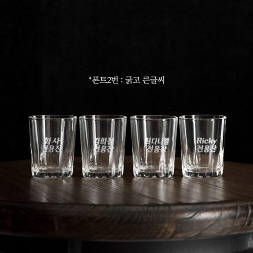 각인하는 소주잔 마음술잔 2개(1세트)인생술집