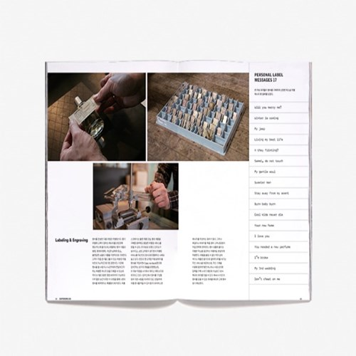 Magazine B Issue No.65 르 라보(LE LABO)