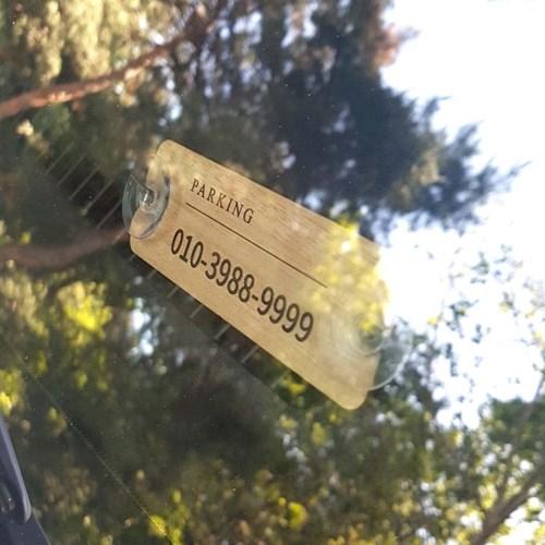 주차번호판 자동차번호판 차량용선물