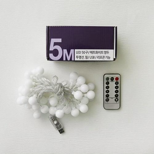 프리미엄 LED 화이트앵두전구 (리모컨/USB)