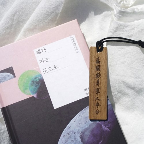안중근 의사 유묵 우드책갈피_위국헌신군인본분