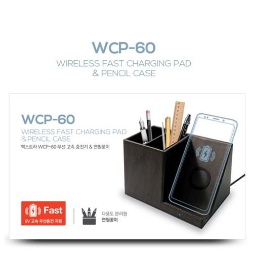 엑스트라 WCP-60 무선 고속 충전기 & 연필꽂이