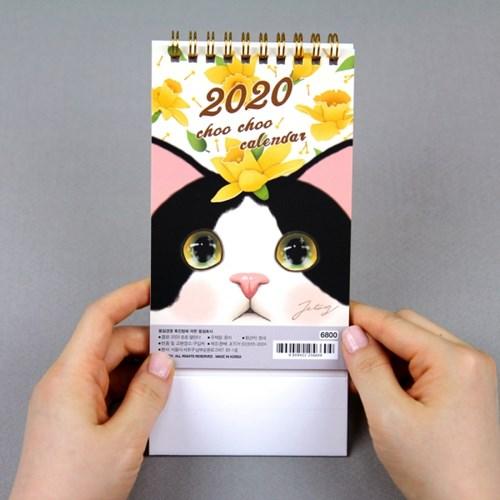 2020 choo choo calendar
