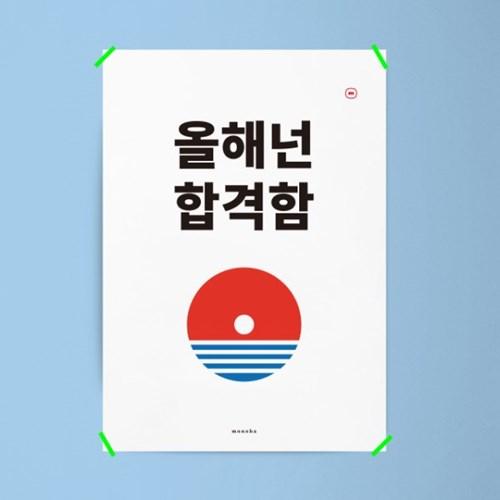 신년2 2021년 신년포스터 8종 모음 M 유니크 인테리어 디자인 포스터