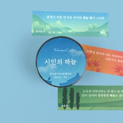 [세트] 시인의 자연 마스킹 테이프 20mm 세트