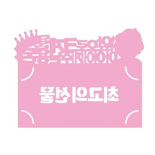 FB5001-11 최고의선물