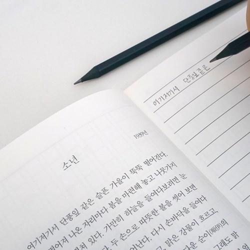 동주의 소포(별헤는밤 연필세트+포스트잇+미니북+필사노트)