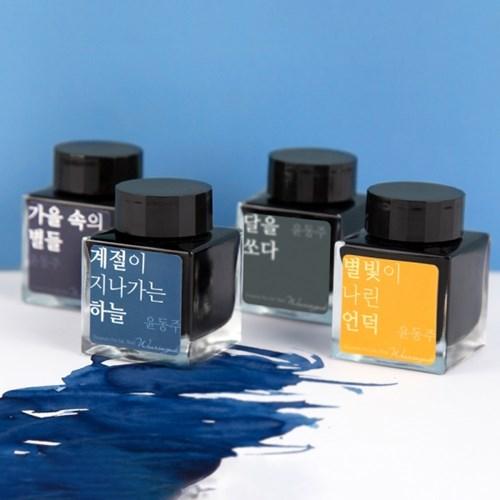 윤동주 문학 잉크 30ml 4종