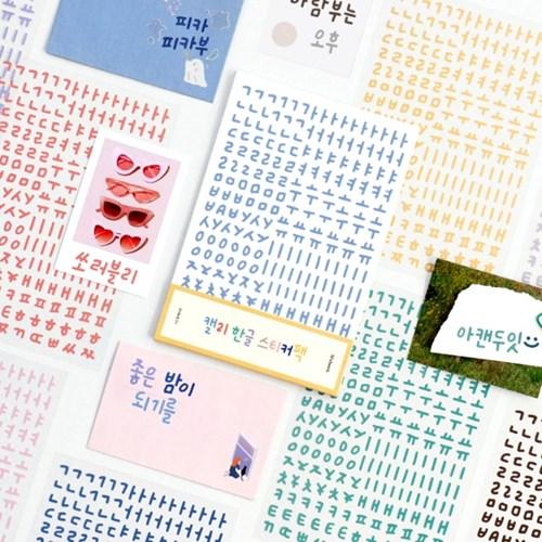 아이코닉 캘리 한글 10종 스티커팩