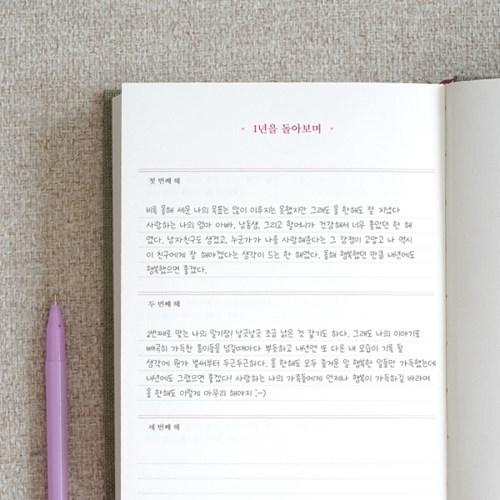 [만년형]리훈 오늘기억 3년 다이어리 일기장