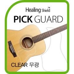 힐링쉴드 통기타 픽가드(pick guard) 스타일 - 클리어 무광
