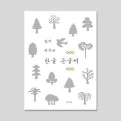 쉽게 배우는 한글 손글씨