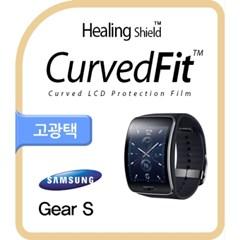 삼성 기어 S(Gear S) CurvedFit 고광택(투명) 보호필름