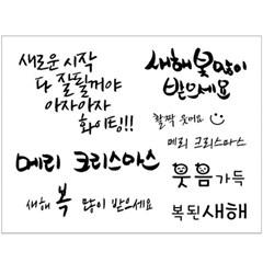 성탄 새해 한글스탬프 세트 2번