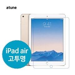 애플 아이패드 에어2 클레어 크리스탈린 fixe 고투명필름