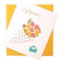 메세지카드 꽃다발-고맙