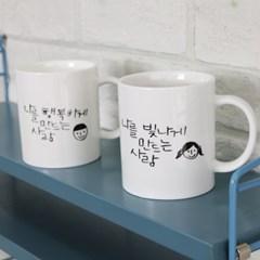 1AM 캘리그라피 커플 머그컵