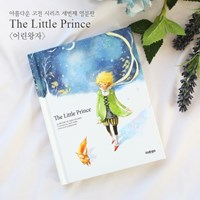 The Little Prince [영문판]