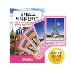 세계유산카드_(378910)