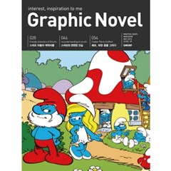 [Magazine GraphicNovel] Issue.09 공생, 그리고 스머프